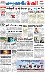 Kashmir Kesari 2020-09-17