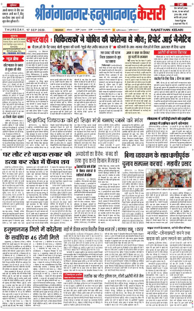 Shri Ganga Nagar 2020-09-17