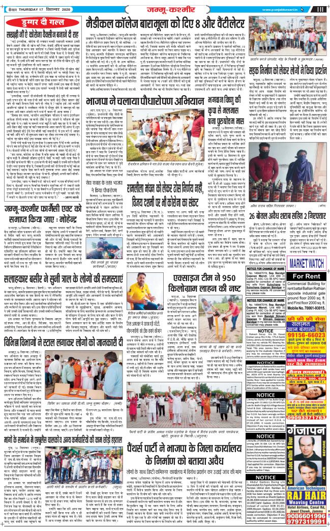 Jammu Kesari 2020-09-17