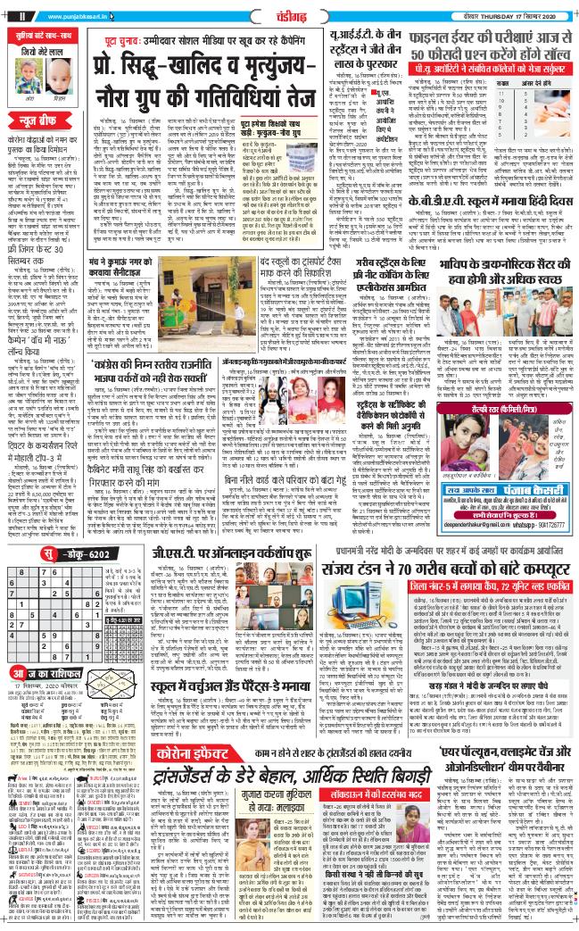 Chandigarh Kesari 2020-09-17