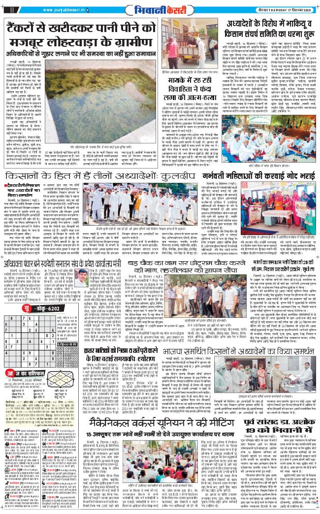 Bhiwani Kesari 2020-09-17
