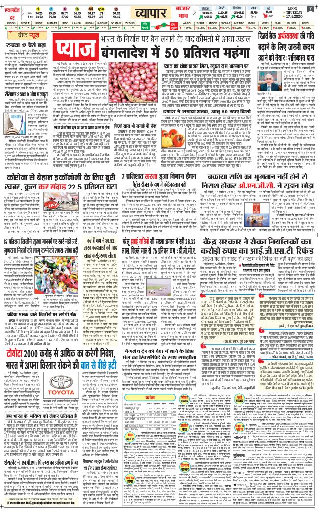 Jammu Main 2020-09-17
