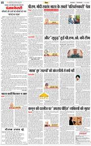 Uttar Pradesh Main 2020-09-17
