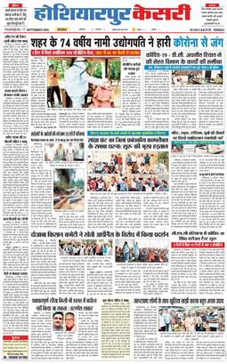 Hoshiarpur Kesari 2020-09-17