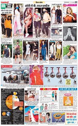 Chandigarh Main 2020-09-17