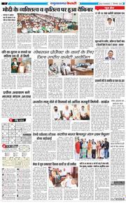 Yamuna Nagar Kesari 2020-09-17