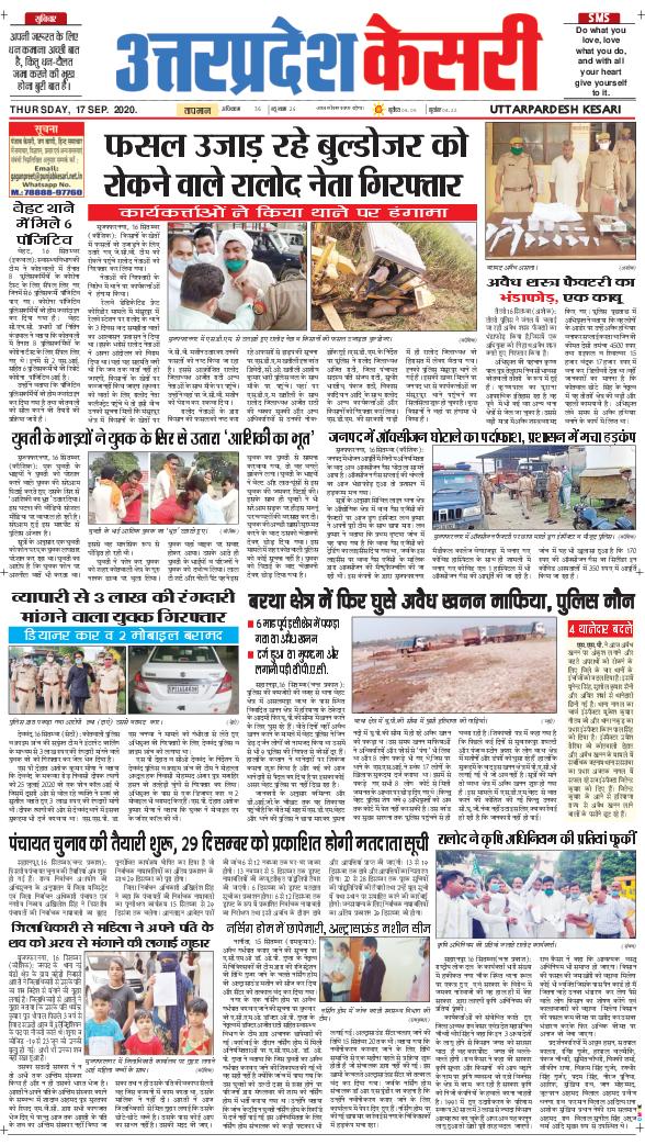 Uttar Pradesh Kesari 2020-09-17