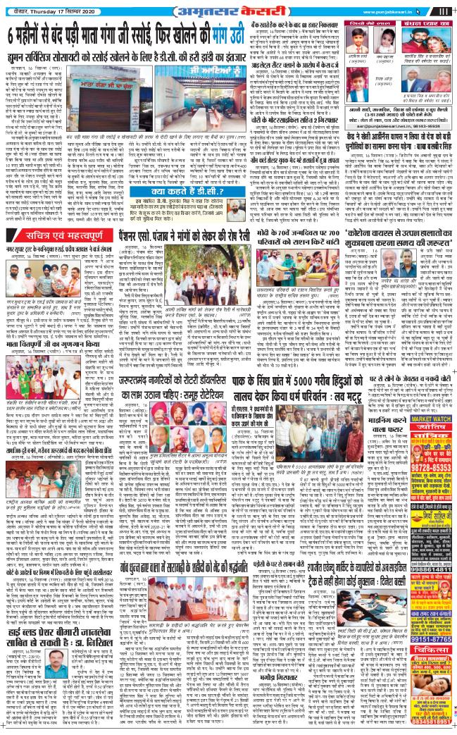 Amritsar Kesari 2020-09-17