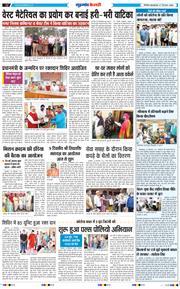 Gurgaon Kesari 2020-09-21