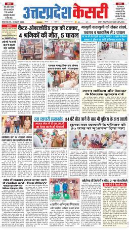 Uttar Pradesh Kesari 2020-09-21