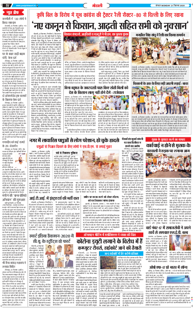 Chandigarh Kesari 2020-09-21