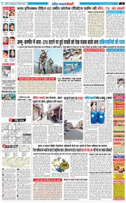 Bathinda Kesari 2020-09-21