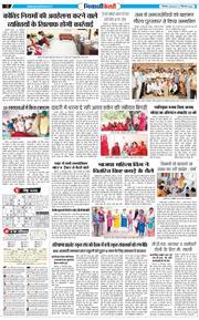 Bhiwani Kesari 2020-09-21