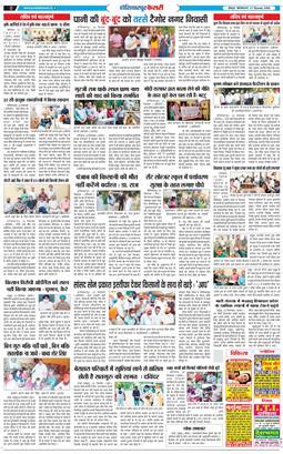 Hoshiarpur Kesari 2020-09-21