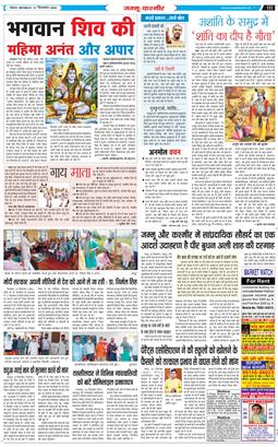 Kashmir Kesari 2020-09-21