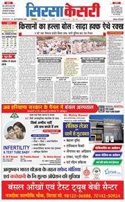 Haryana Sirsa Kesari 2020-09-21
