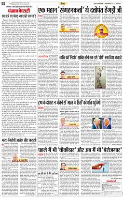 Main Jalandhar 2020-09-21