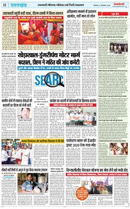 Uttarakhand Kesari 2020-09-21
