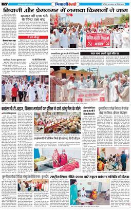 Bhiwani Kesari 2020-09-26