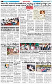 Kashmir Kesari 2020-09-26