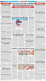 Uttar Pradesh Kesari 2020-09-26
