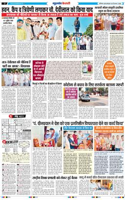 Gurgaon Kesari 2020-09-26