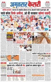 Amritsar Kesari 2020-09-26