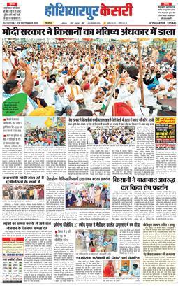 Hoshiarpur Kesari 2020-09-26