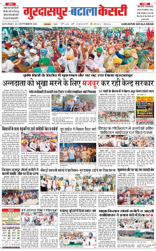 Gurdaspur Kesari 2020-09-26
