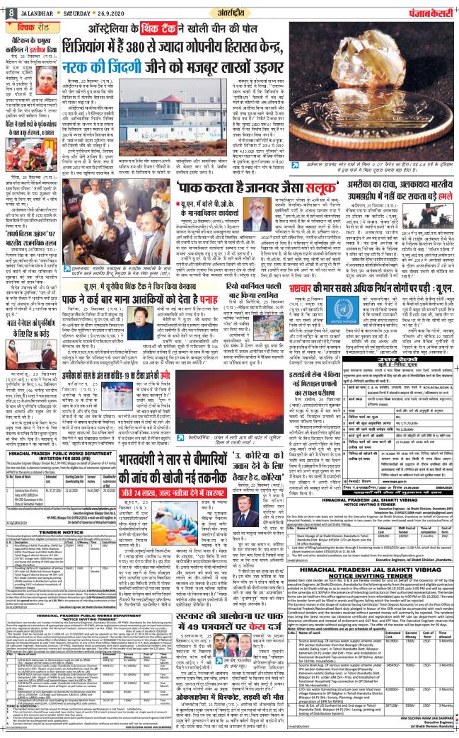 Main Ludhiana 2020-09-26