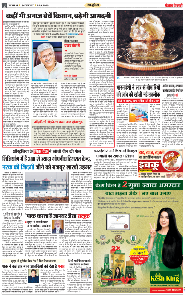 Uttar Pradesh Main 2020-09-26