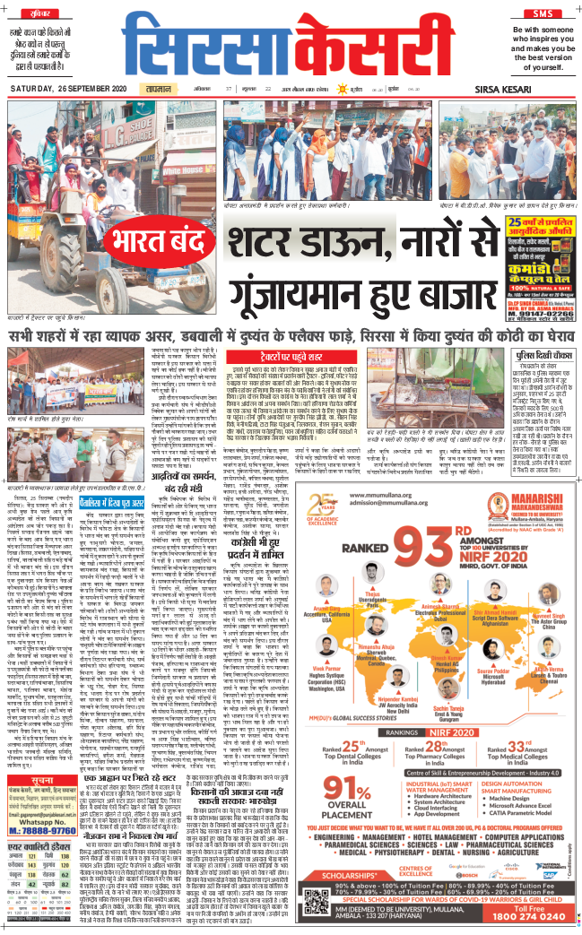 Haryana Sirsa Kesari 2020-09-26