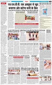 Chandigarh Kesari 2020-09-27