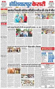 Hoshiarpur Kesari 2020-09-27