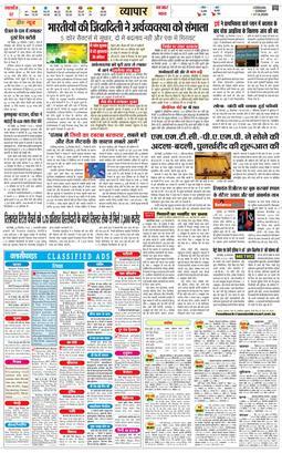 Main Ludhiana 2020-09-27