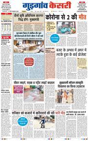 Gurgaon Kesari 2020-09-27
