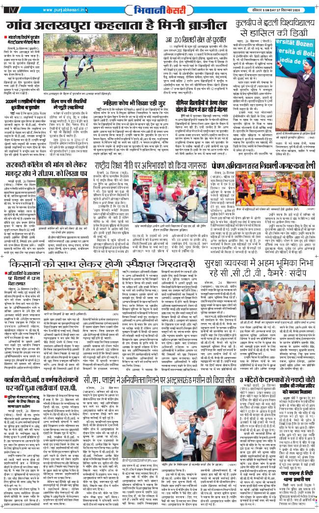 Bhiwani Kesari 2020-09-27