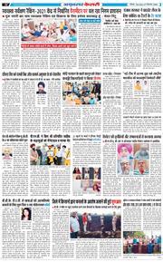 Amritsar Kesari 2020-09-27