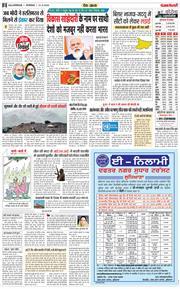Main Jalandhar 2020-09-27