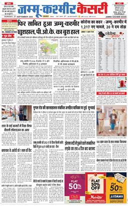 Kashmir Kesari 2020-09-27