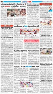 Uttar Pradesh Kesari 2020-09-27