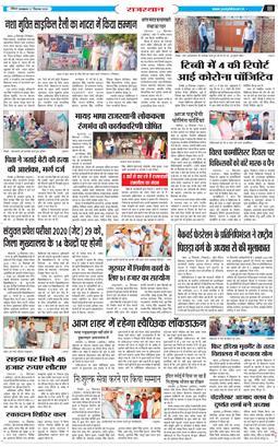 Shri Ganga Nagar 2020-09-27