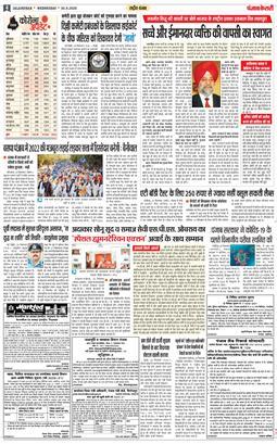 Main Jalandhar 2020-09-30