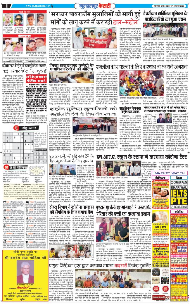 Gurdaspur Kesari 2020-10-17