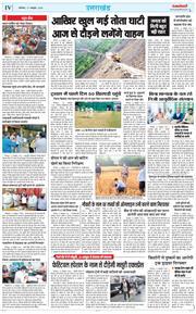 Uttarakhand Kesari 2020-10-17