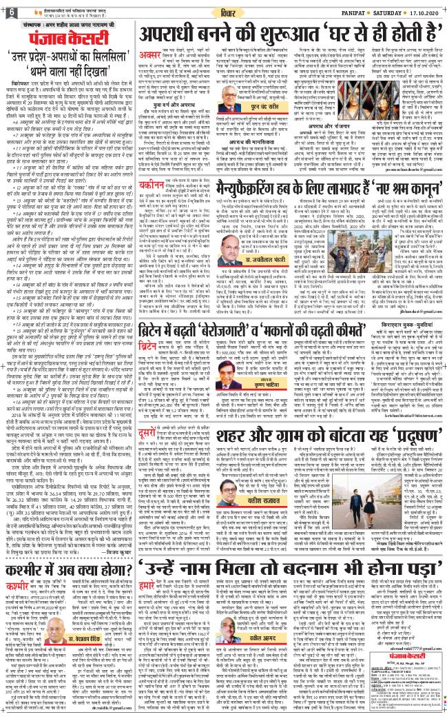 Uttar Pradesh Main 2020-10-17