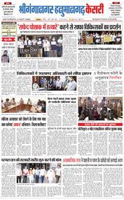 Shri Ganga Nagar 2020-10-17