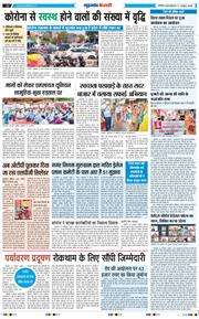 Gurgaon Kesari 2020-10-17