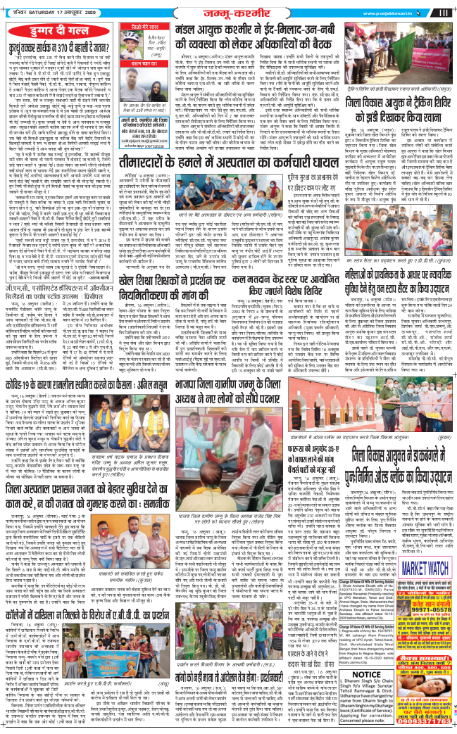 Jammu Kesari 2020-10-17