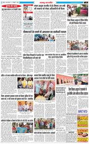 Kashmir Kesari 2020-10-17